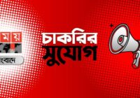 Somoynews Tv Job Circular 2020